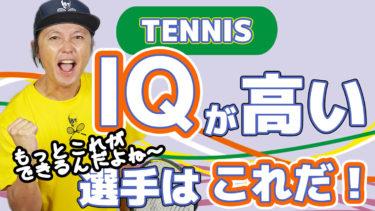 テニスIQが高い選手が必ず試合でやること 後編