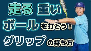 Vol3 走る重いボールの打ち方:握り方を変えれば球質が変わる